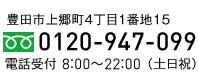 0120-947-099