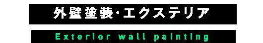 外壁塗装・エクステリア